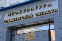 Прокуратура Оренбуржья намерена купить квартиру в центре города за 5,6 млн.