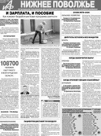 АиФ-Нижнее Поволжье №36