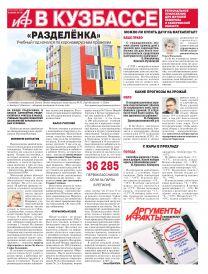 АиФ в Кузбассе №36