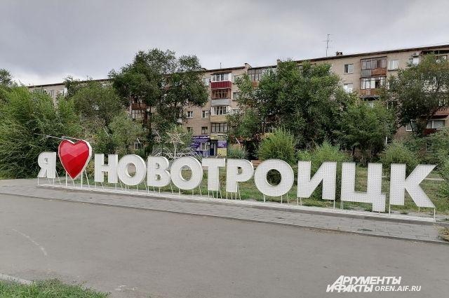 В Новотроицке зарегистрировано 192 случая заболевания коронавирусом, в Орске – 1168.