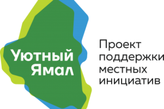 Салехардцам предлагают проголосовать за проекты «Уютного Ямала»