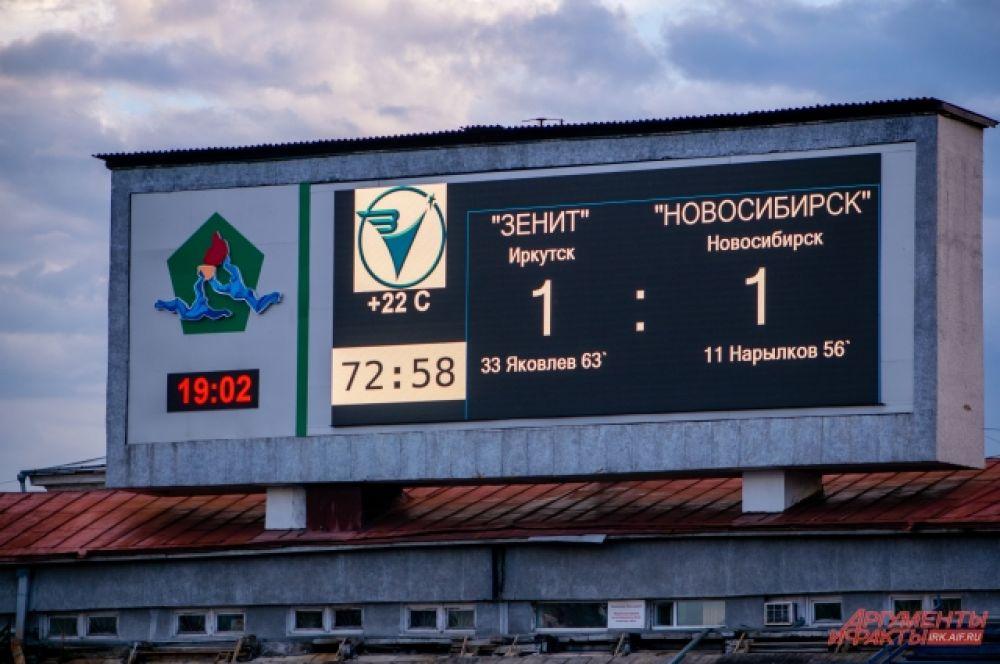 В конце основного времени счёт оставался 1:1.