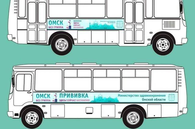 Шесть мобильных комплексов вакцинации заработали 5 сентября возле омских торговых центров