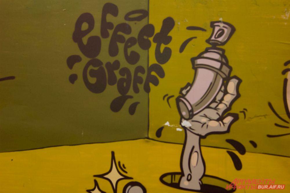 В качестве подписи уличный художник оставляет свой никнейм - «Эффект Граф».