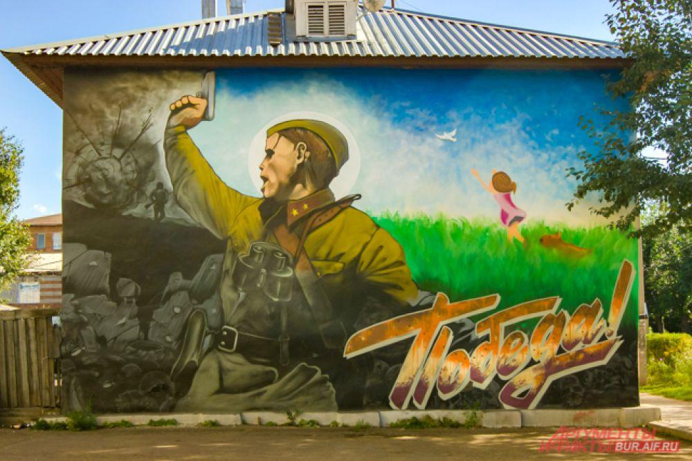Граффити, посвящённое Победе в Великой Отечественной войне, появилось на доме №30 по улице Смолина в мае 2020 года.