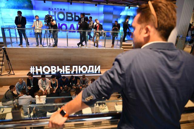 Съезд партии «Новые люди».