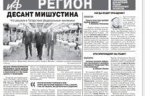 АиФ-Татарстан №29