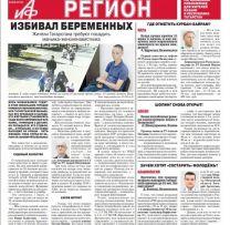 АиФ-Татарстан №30