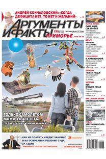 АиФ-Приморье № 37