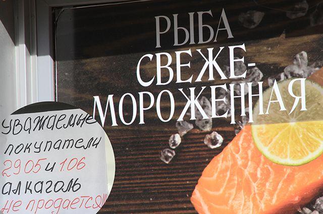 Это вывески с улиц Волгограда. С рыбой ясно – «мороженая» пишется с одной «н». А «алкоголь» пишется с буквой «о».