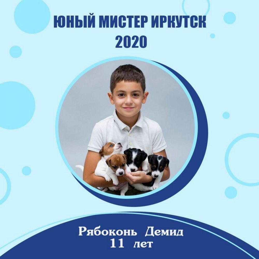 Демид Рябоконь