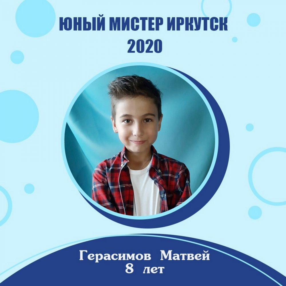 Матвей Герасимов
