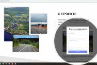 с помощью формы обратной связи вы можете внести своё предложение по обустройству транспортной инфраструктуры региона.