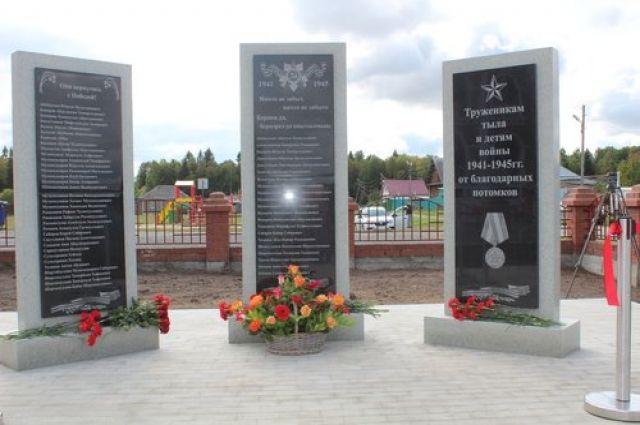 В Тюменском районе открыли памятник погибшим в Великой Отечественной войне