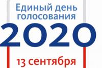 Голосование состоится на 1562 избирательных участках Красноярского края.