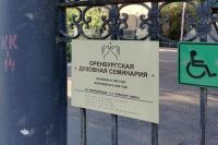 В Оренбургской духовной семинарии веден карантин.
