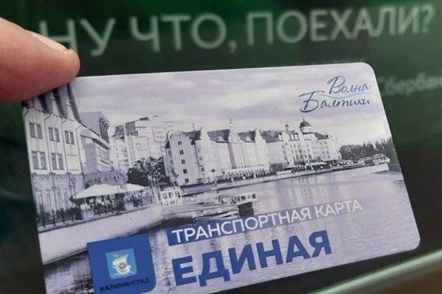 Транспортную карту «Волна Балтики» планируют продавать на почте и в супермаркетах