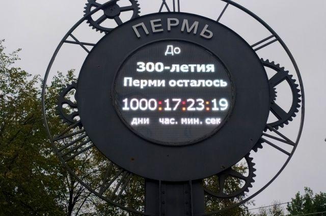 Часы отсчитывают дни до юбилея города.