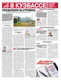 АиФ в Кузбассе №38
