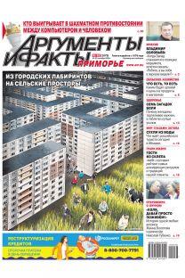 АиФ-Приморье № 38