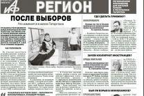 АиФ-Татарстан №38