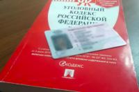 Суд назначил ей наказание в виде 80 000 рублей штрафа.