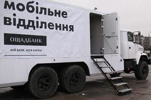 Мобильные офисы Ощадбанка на Донбассе: график работы