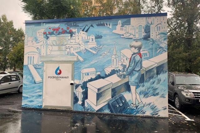 В Тюмени насосную станцию украсила иллюстрация к повести Крапивина