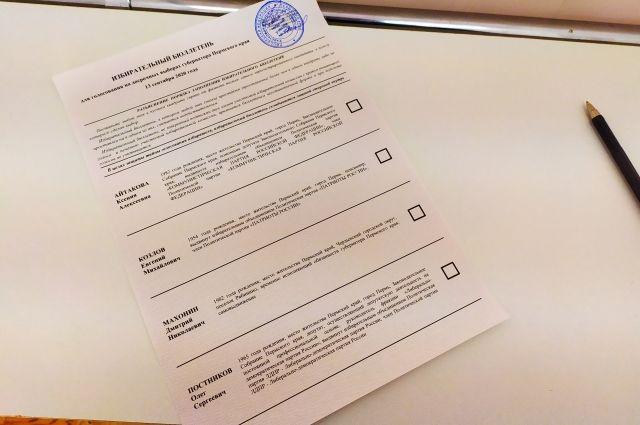 В этом году на выборах губернатора зарегистрировали четырёх кандидатов.