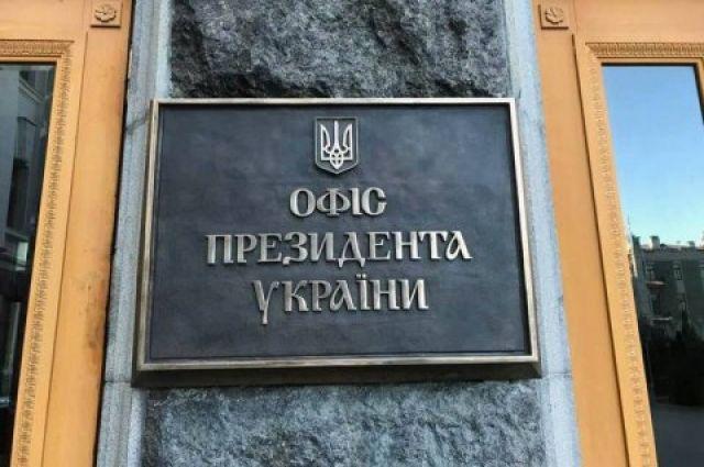В Офисе президента призвали не политизировать ситуацию вокруг САП