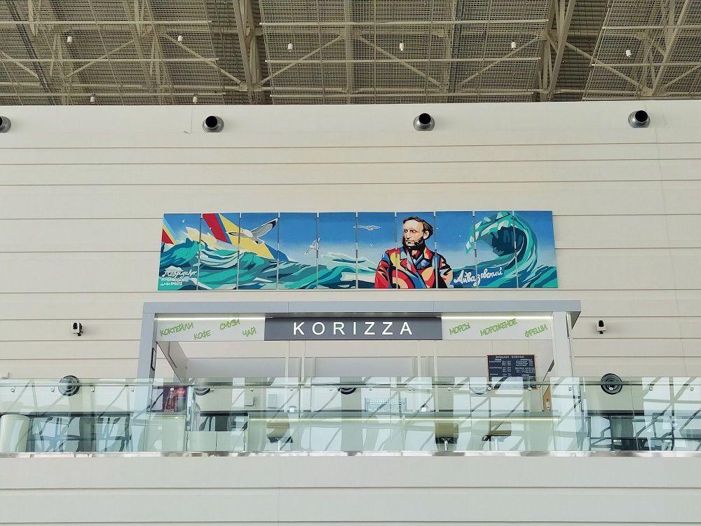 Аэропорту «Симферополь» было присвоено имя художника-мариниста Ивана Айвазовского.