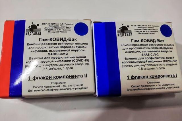 Вакцина «Гам-КОВИД-Вак»
