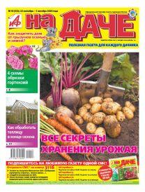Все секреты хранения урожая