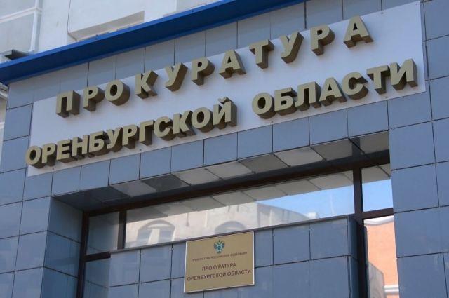 Возбуждено уголовное дело в отношении «Корпорации развития Оренбургской области».