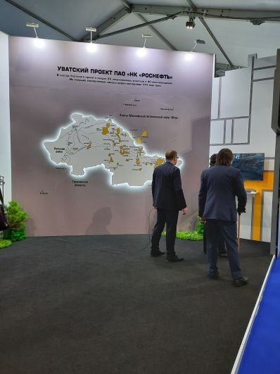 Тюменский нефтегазовый форум.