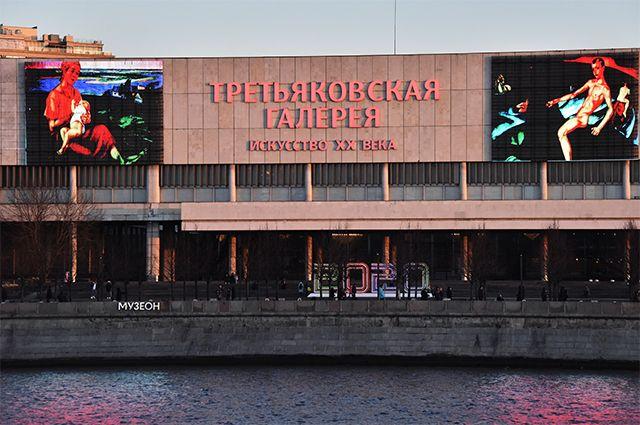 Третьяковская галерея на Крымскому Валу.