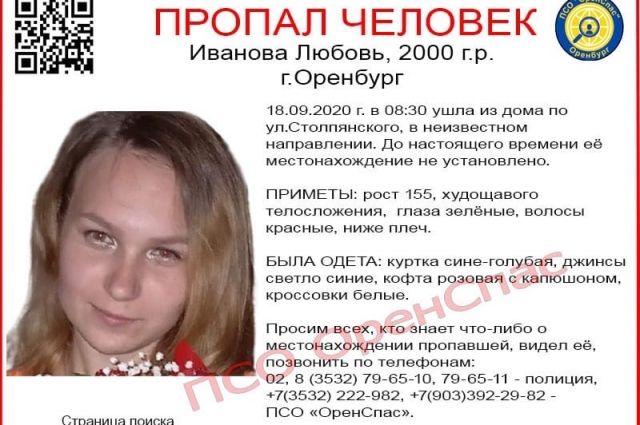 В Оренбурге разыскивают 20-летнюю Любовь Иванову.