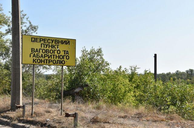 В Луганской области готовят к открытию новый КПВВ: детали