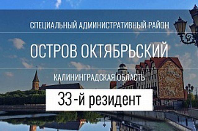 Компания «РУСАЛ» зарегистрировалась на территории острова «Октябрьский»