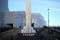 «Ельцин-Центр» в Екатеринбурге.