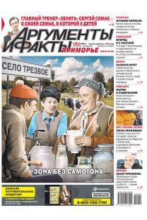 АиФ-Приморье № 40