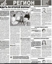 АиФ-Татарстан №40