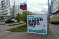 Подписи за возвращение прямых выборов мэров собирались внескольких городах Свердловской области, но больше всего собрали в Екатеринбурге