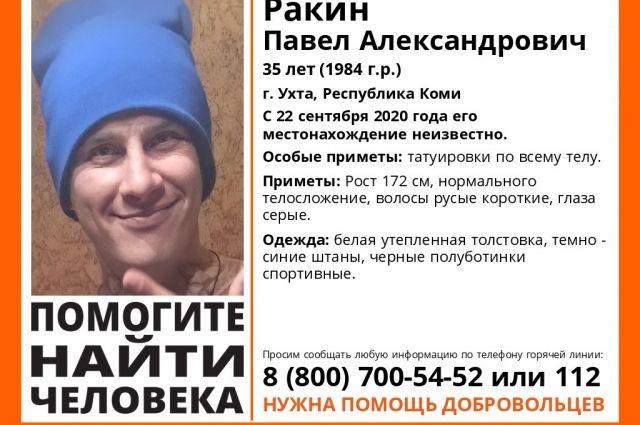 35-летний Павел Ракин пропал 22 сентября.