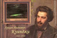 В 2016 году выпущена марка с изображением одной из самых знаменитых картин великого русского художника.