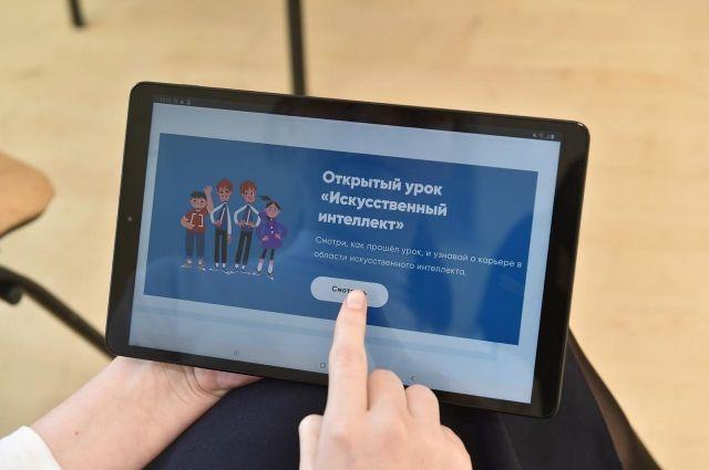 Присоединиться к занятию и посмотреть онлайн трансляцию урока на YouTube канале смогли более 7 500 старшеклассников из 160 школ Прикамья, в том числе из Березников, Соликамска, Чайковского и Кунгура.