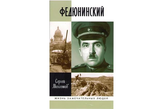 В Тюмени была издана книга о нашем земляке, генерале Иване Федюнинском