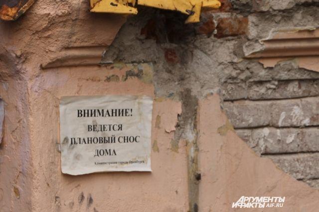 УЖКХ Оренбурга не исполнило программу переселения граждан из аварийного жилья, из-за чего 43 человека до сих пор живут в этих домах.