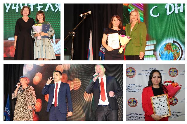 В Салехарде 61 педагог удостоен почетных званий и наград