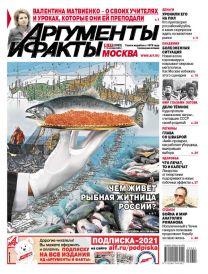 Чем живёт рыбная житница России?